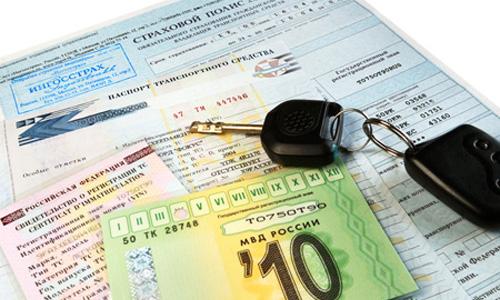 Постановка на регистрационный учет автомобиля