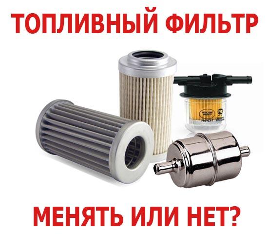 Как часто менять топливный фильтр - замена фильтра